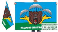 Двусторонний флаг десантуры с изображением медведя
