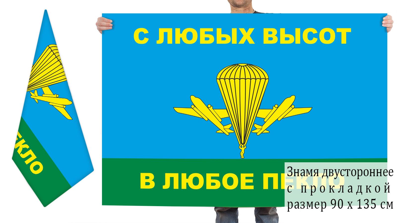 """Двусторонний флаг десантуры """"С любых высот в любое пекло"""""""