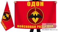 Двусторонний флаг дивизии ОДОН