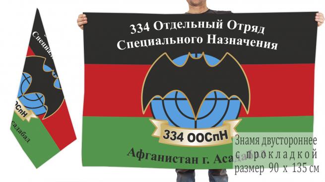 Двусторонний флаг для ветеранов 334 ООСпН Асадабад Афганистан