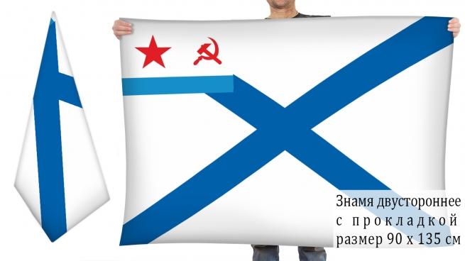 Двусторонний флаг для ветеранов ВМФ