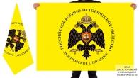 Двусторонний флаг Дмитровского отделения РВИО