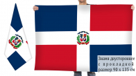 Двусторонний флаг Доминиканской Республики