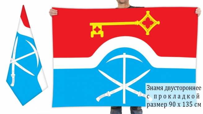 Двусторонний флаг Донецка