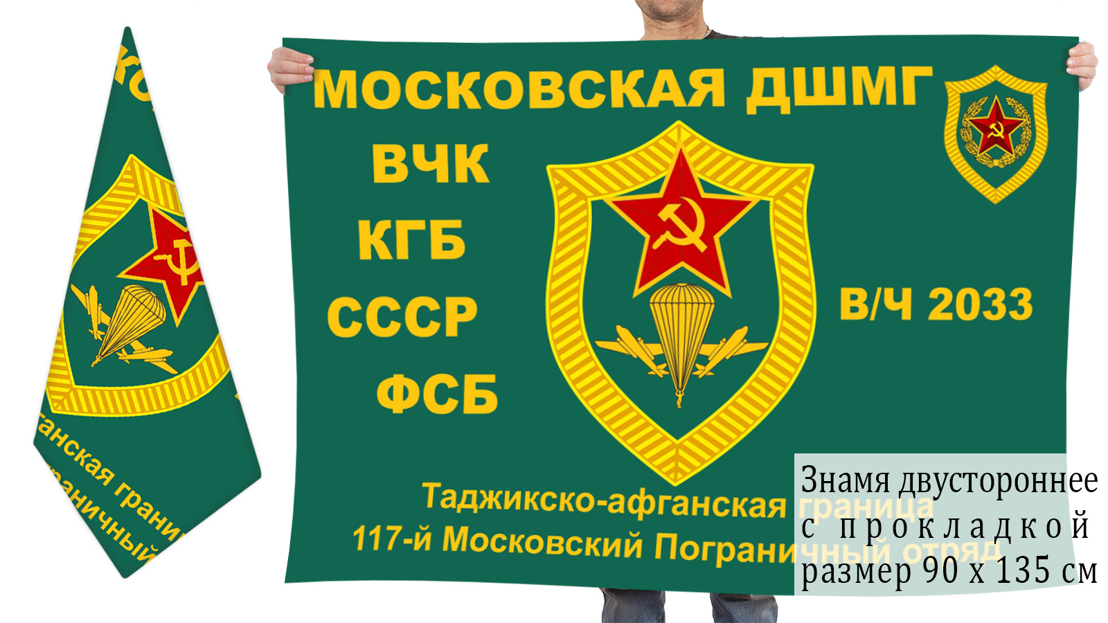 Двусторонний флаг ДШМГ 117 Московского пограничного отряда