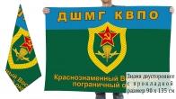 Двусторонний флаг ДШМГ Краснознамённого Восточного ПО
