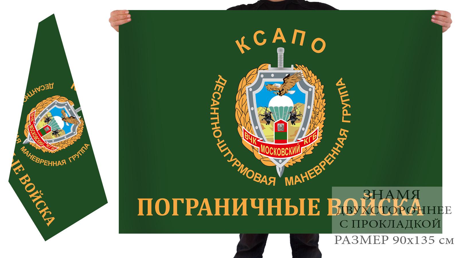 Двусторонний флаг ДШМГ Московского пограничного отряда