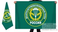 Двусторонний флаг ДШМГ пограничных войск