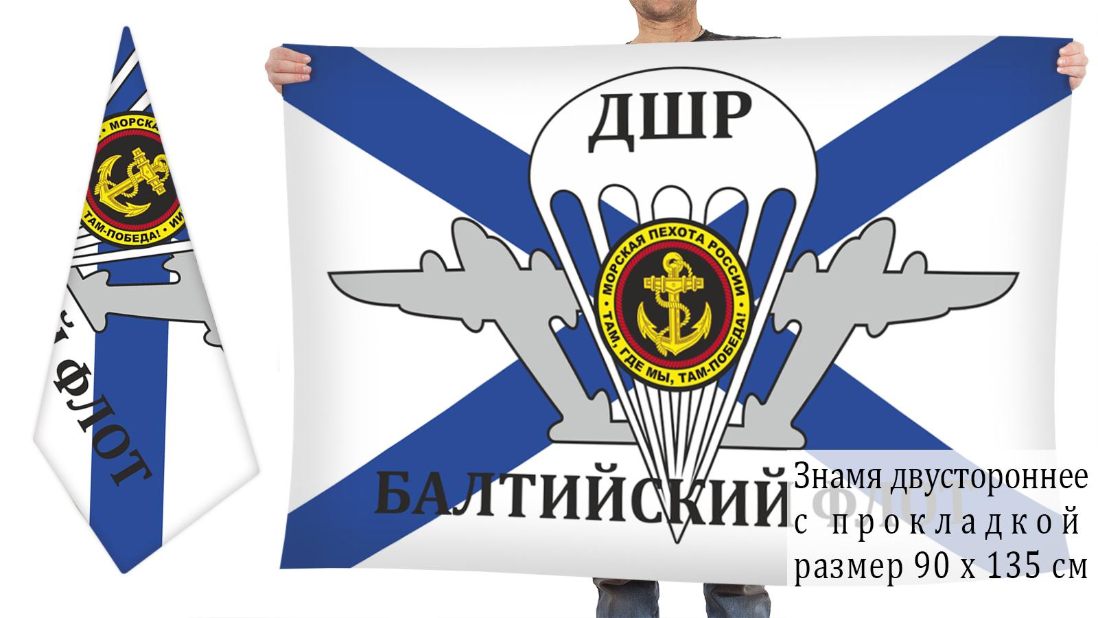 Двусторонний флаг ДШР 336 ОБрМП