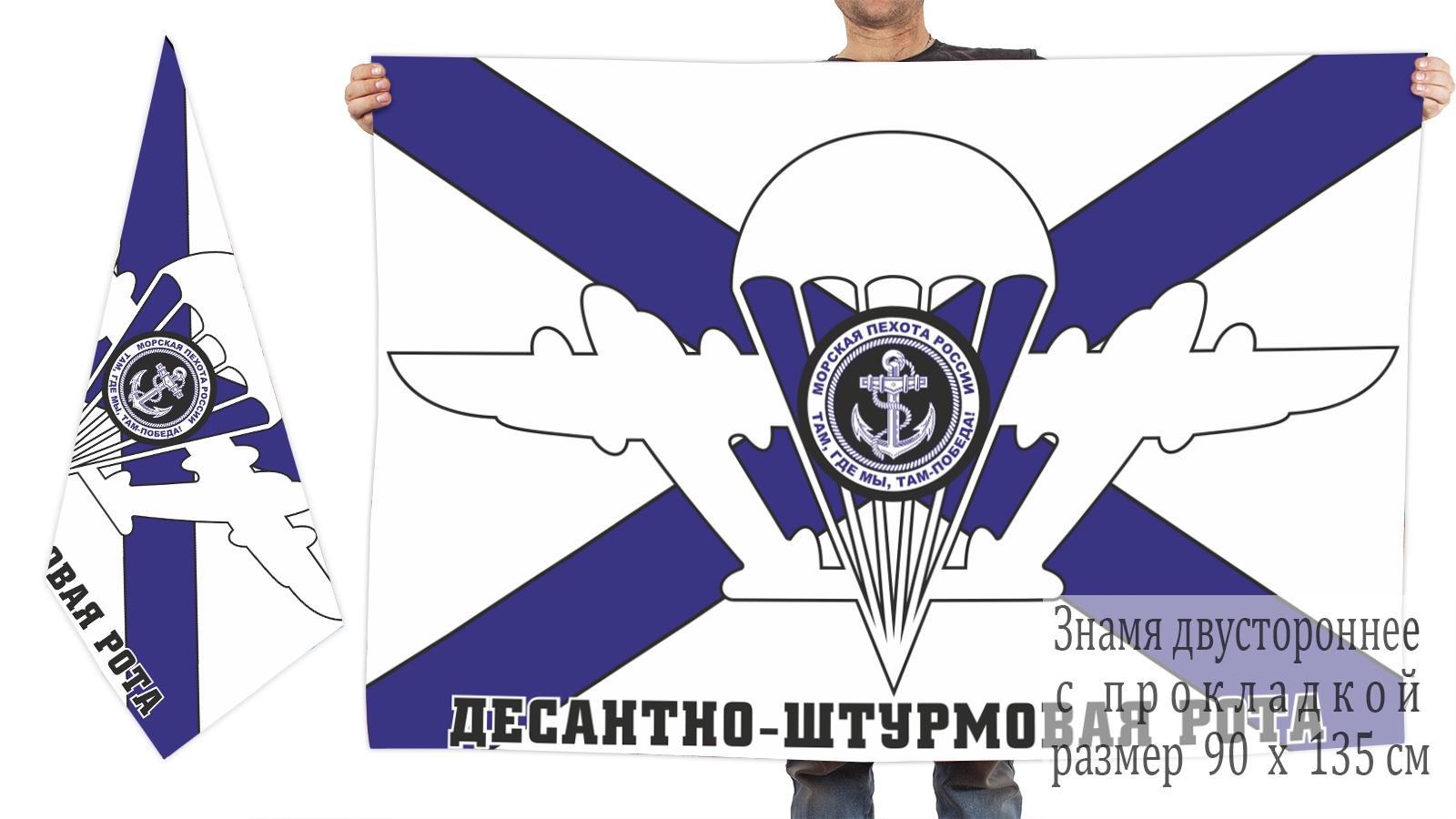 Двусторонний флаг ДШР морпехов