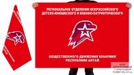 Двусторонний флаг движения Юнармия