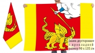 Двусторонний флаг Егорьевского района