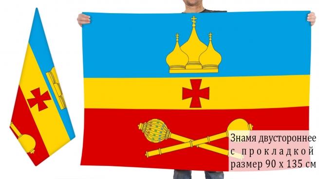 Двусторонний флаг Егорлыкского района