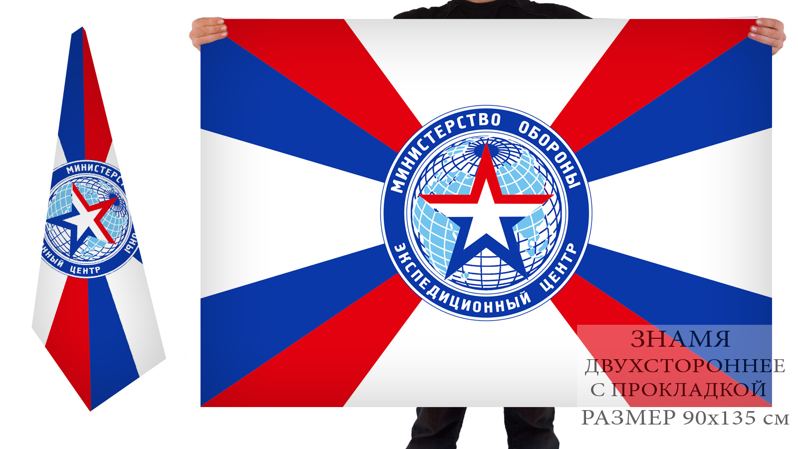 Двусторонний флаг Экспедиционного центра Министерства обороны