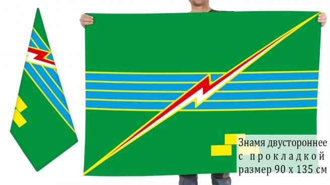 Двусторонний флаг Электрогорска