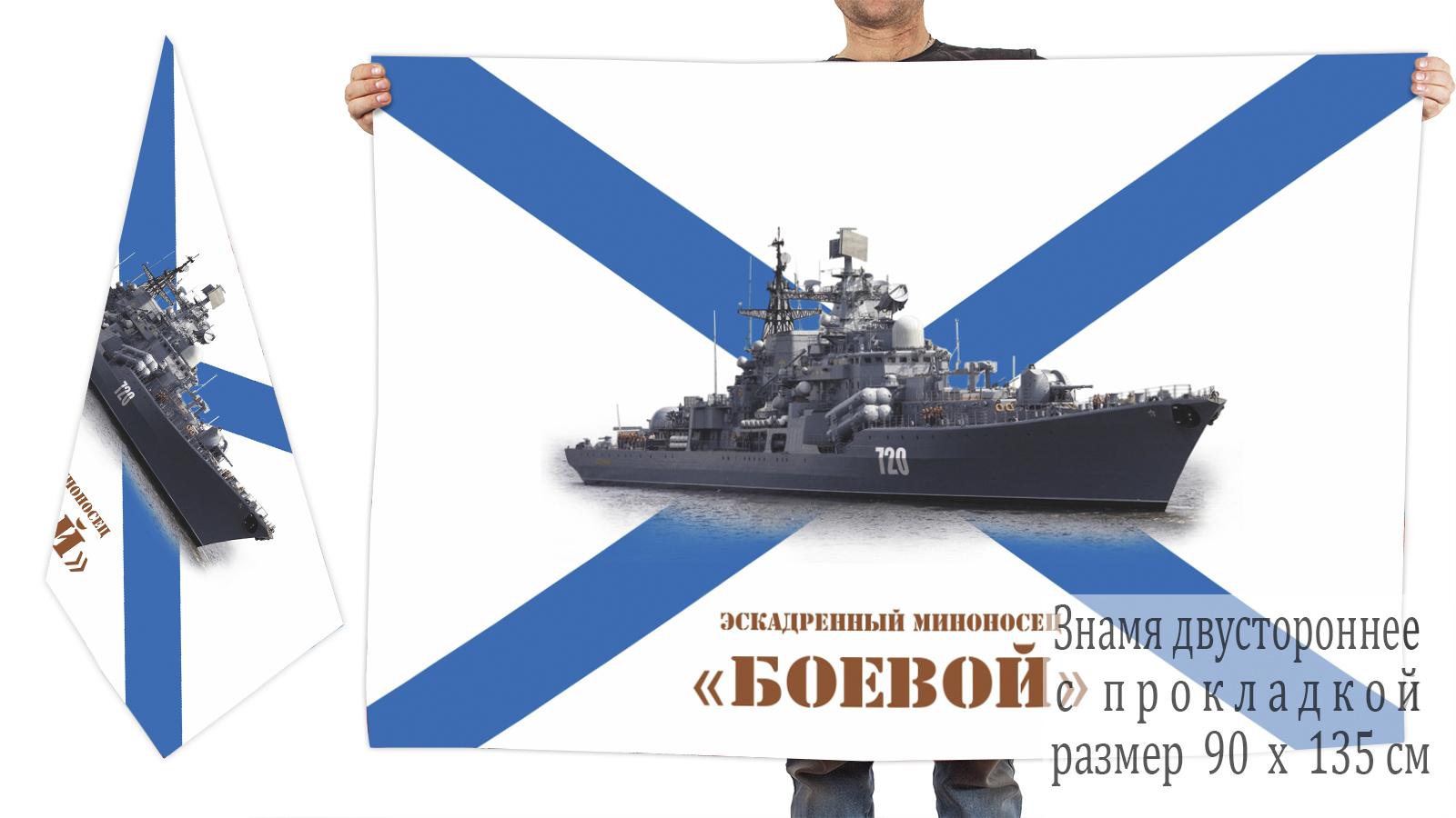 """Двусторонний флаг эскадренный миноносец """"Боевой"""""""