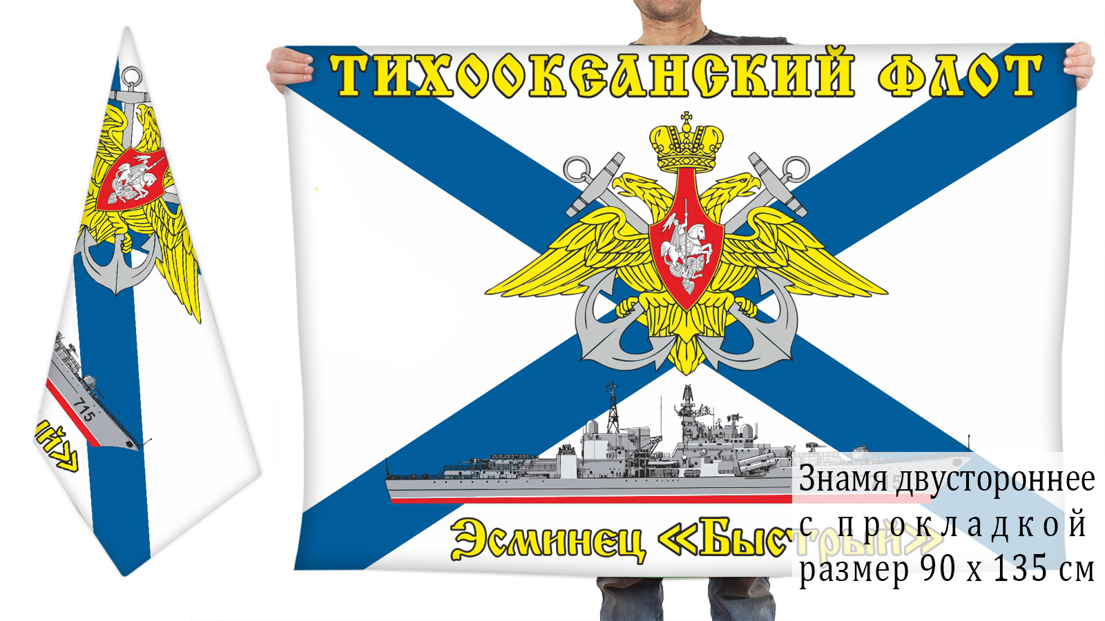 """Двусторонний флаг эсминца """"Быстрый"""""""