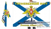 Двусторонний флаг эсминца Быстрый