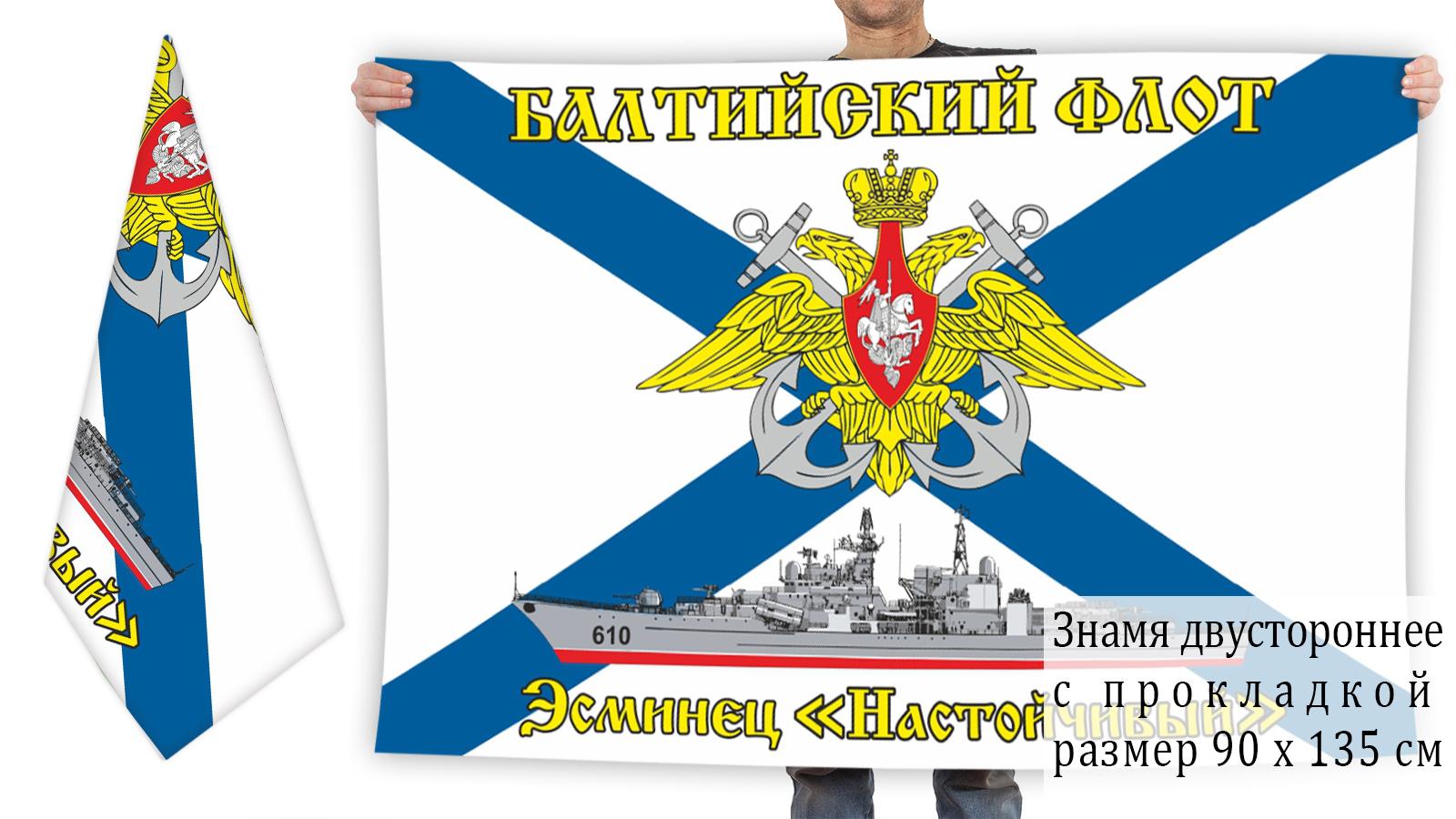 Двусторонний флаг эсминца Настойчивый