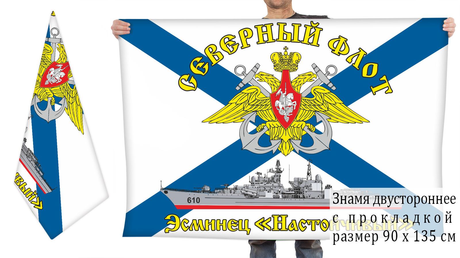 """Двусторонний флаг эсминца """"Настойчивый"""""""