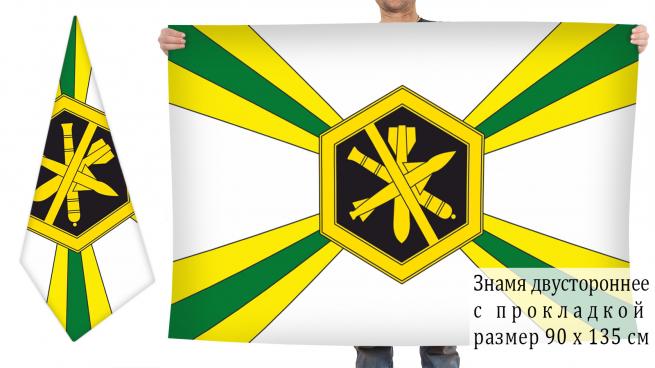 Двусторонний флаг ФБУ «ФУБХУХО»