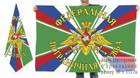 Двусторонний флаг Федеральной Пограничной службы России