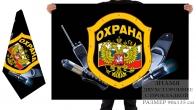 Двусторонний флаг Охраны