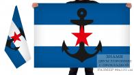 Двусторонний флаг флота ОСОАВИАХИМ