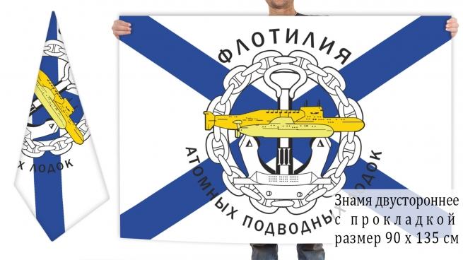 Двусторонний флаг флотилии атомных подводных лодок