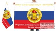 Двусторонний флаг фонда ветеранов спецназа Урала и Сибири