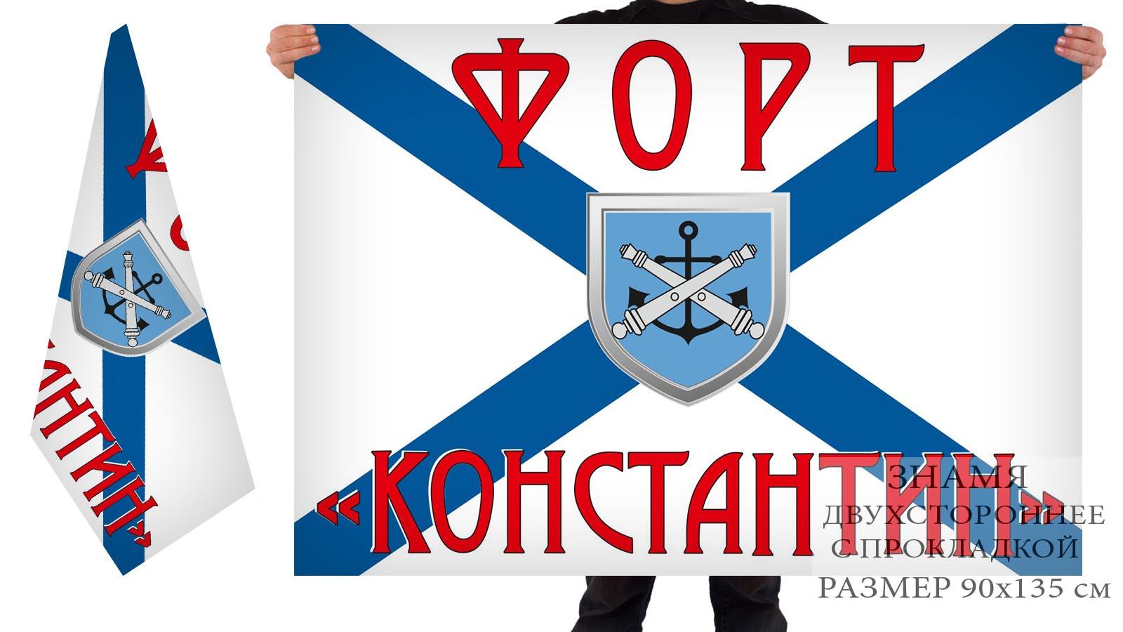 """Двусторонний флаг форта """"Константин"""""""