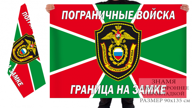 "Двусторонний флаг ФПС с девизом ""Граница на замке"""