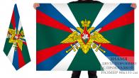 Двусторонний флаг ФПС