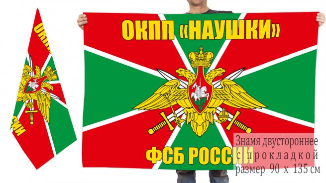 """Двусторонний флаг ФСБ РФ ОКПП """"Наушки"""""""