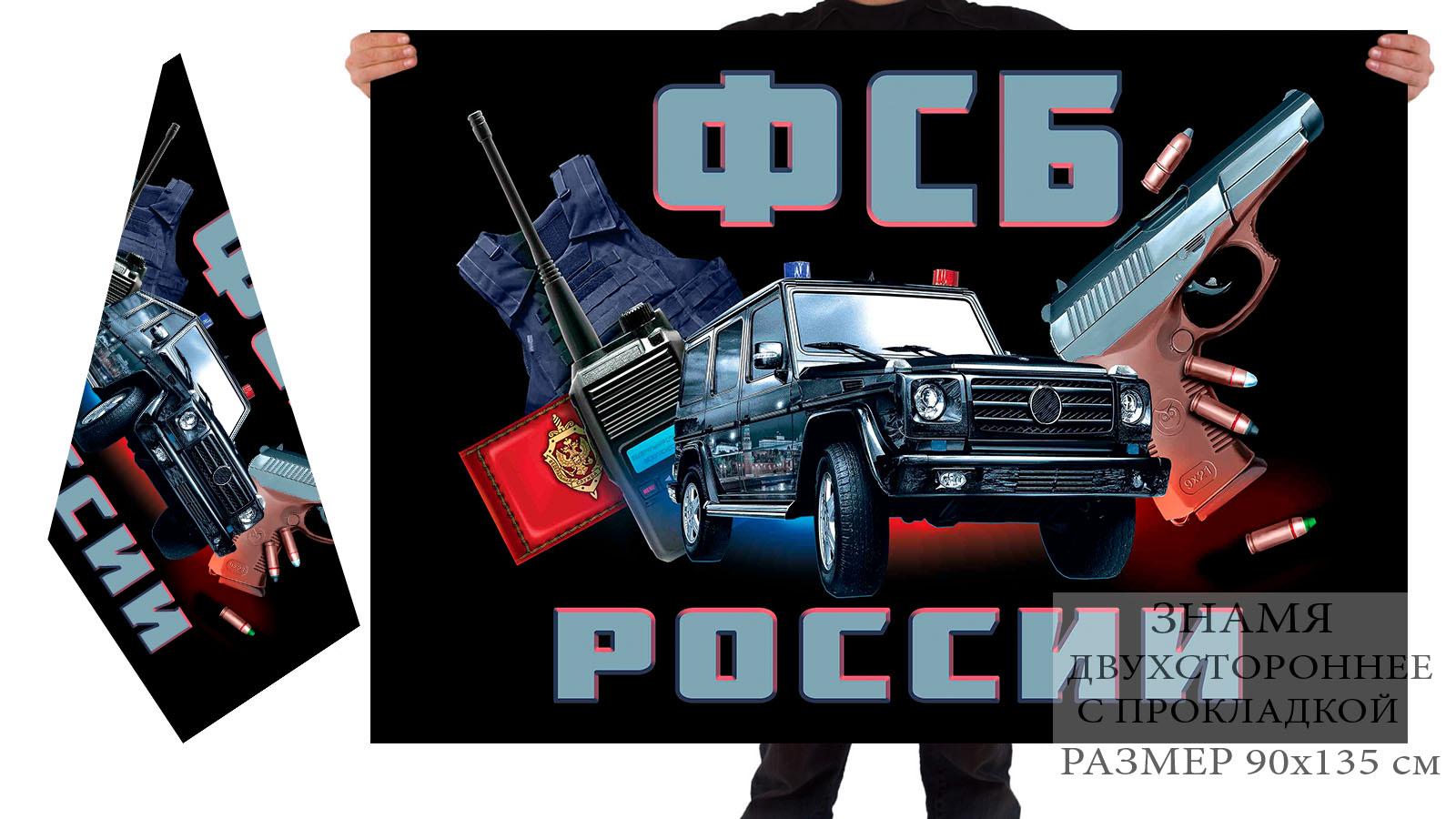 Двусторонний флаг ФСБ России