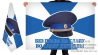 """Двусторонний флаг ФСО """"Без права на славу во славу Державы"""""""