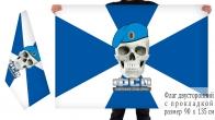 Двусторонний флаг ФСО с черепом
