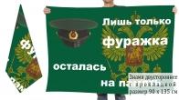 "Двусторонний флаг ""Фуражка пограничника"""