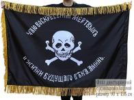 Двусторонний флаг генерала Бакланова с бахромой
