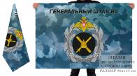 Двусторонний флаг «Генеральный штаб Вооруженных Сил России»