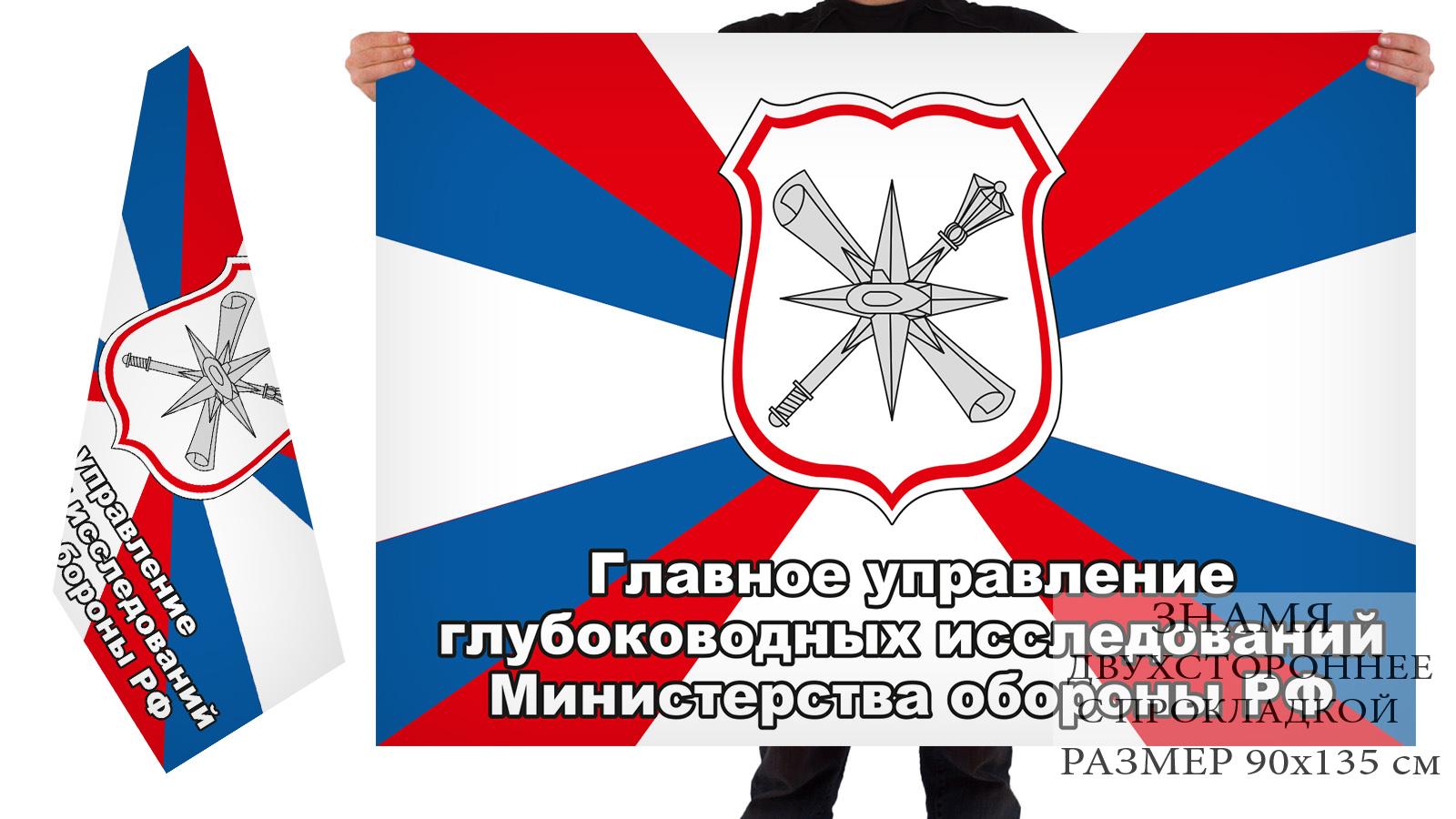 Двусторонний флаг главного управления глубоководных исследований