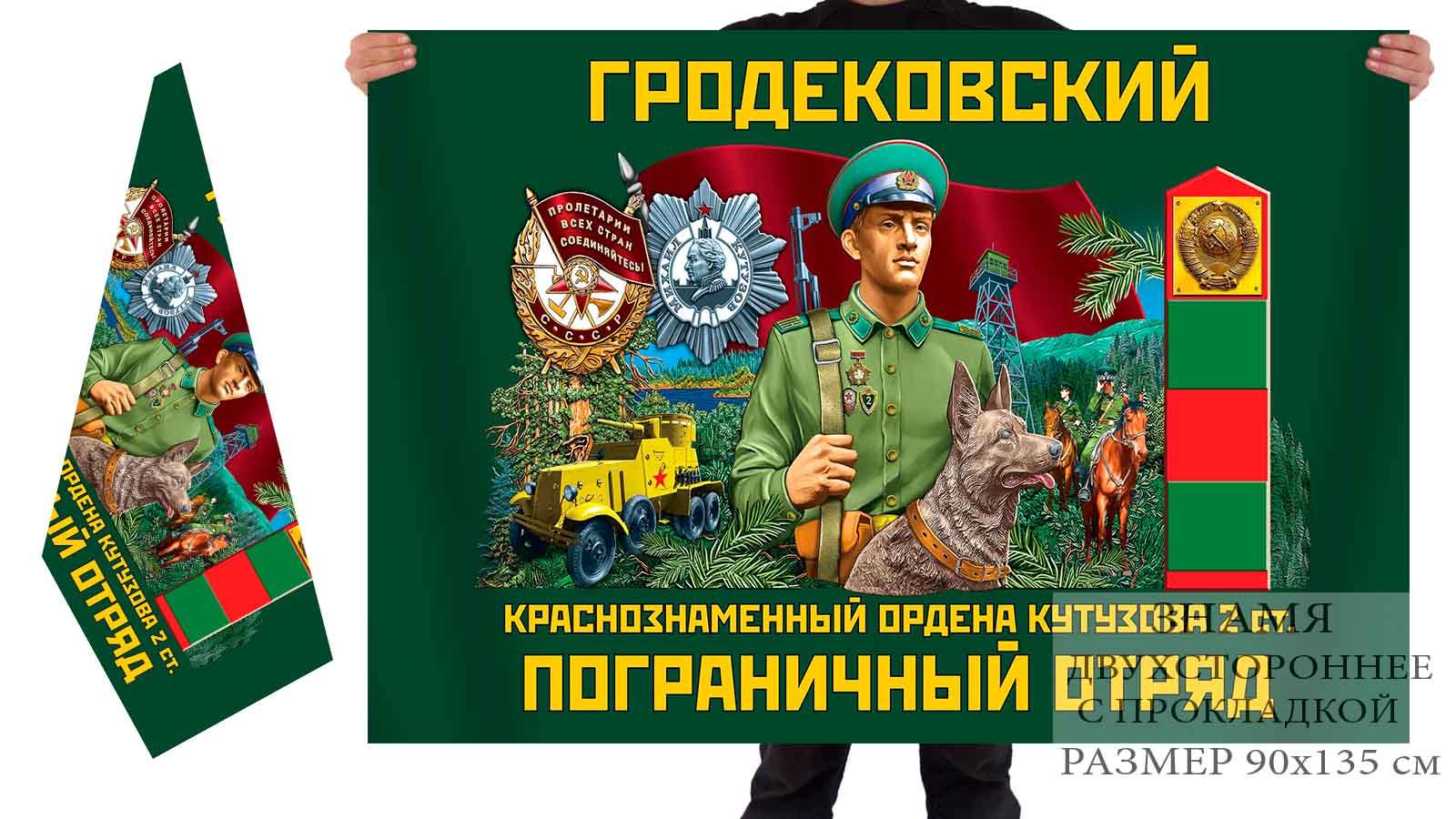 Двусторонний флаг Гродековского Краснознамённого ордена Кутузова 2 степени погранотряда