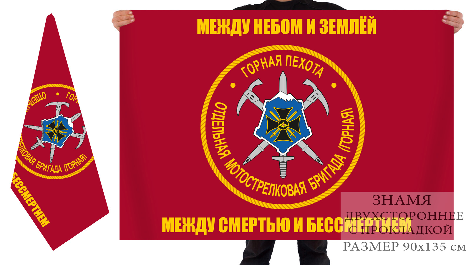 Двусторонний флаг горной бригады мотострелков