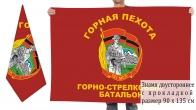 Двусторонний флаг горной пехоты 181 МСП