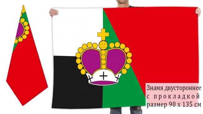 Двусторонний флаг города Голицино