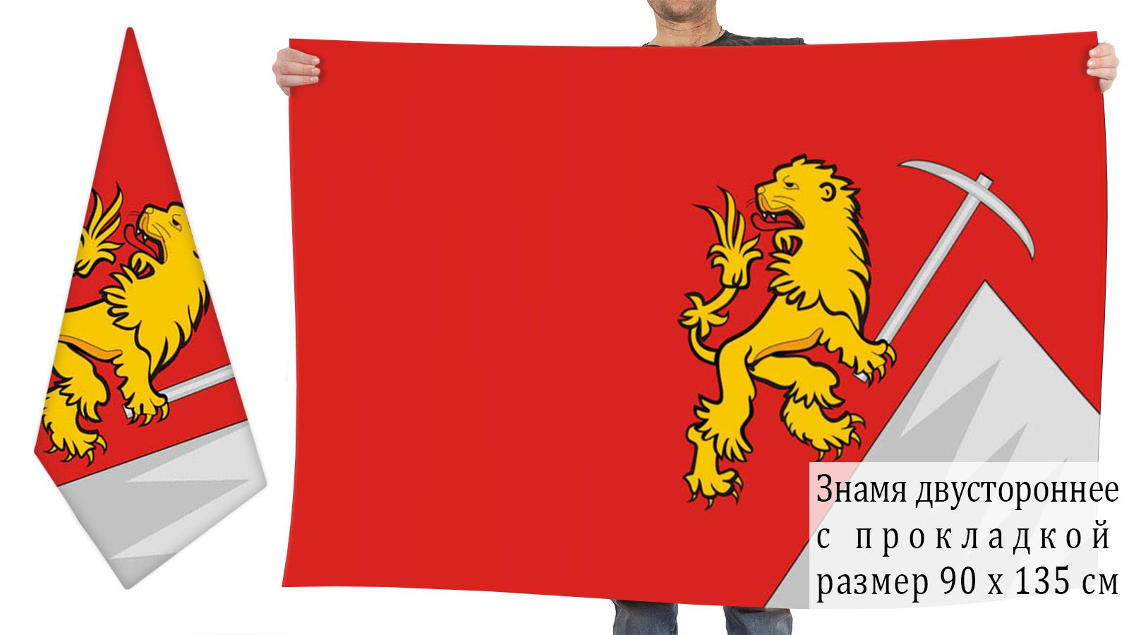 Двусторонний флаг города Губаха