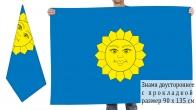 Двусторонний флаг города Истры