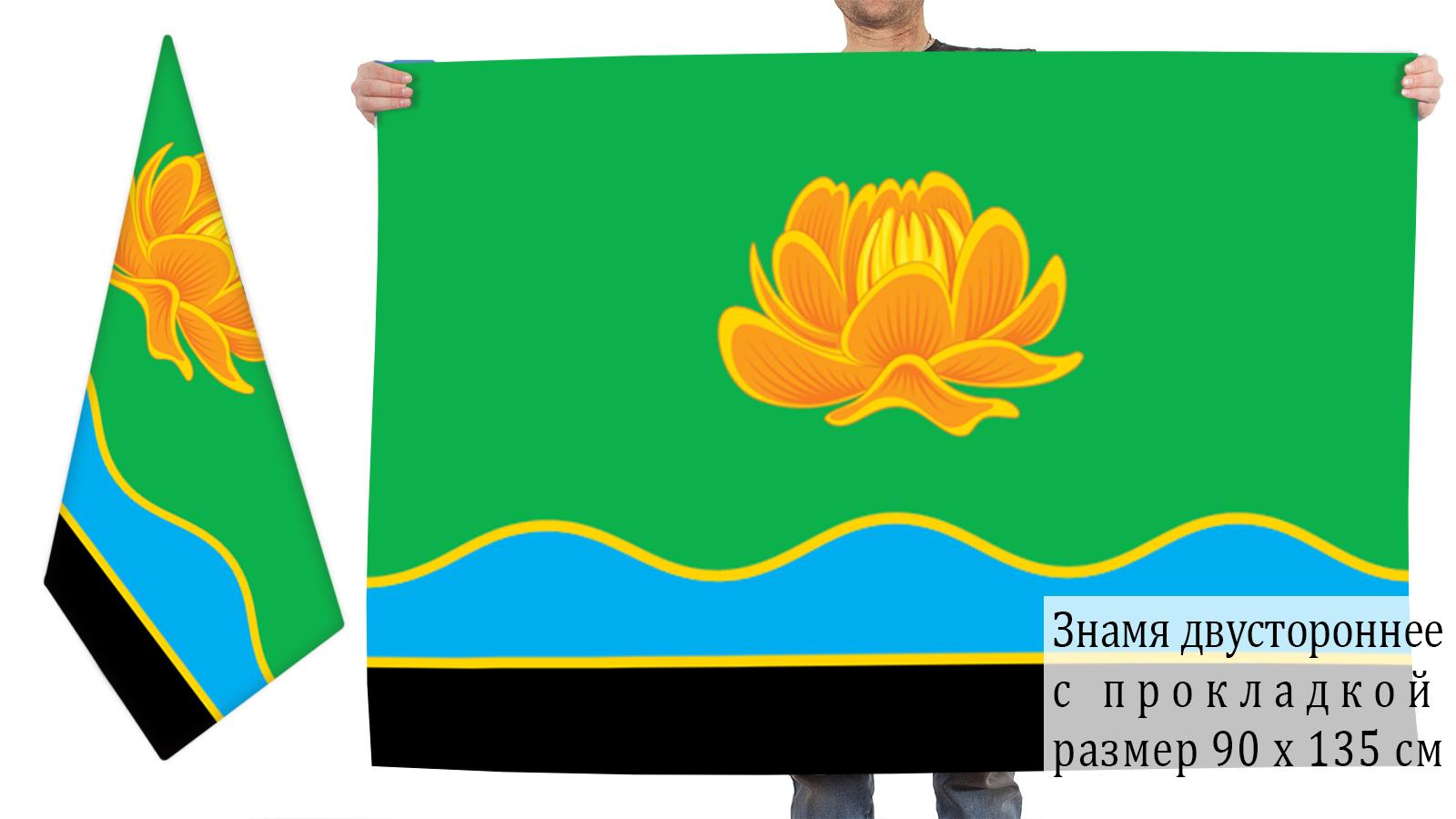 Двусторонний флаг города Мыски