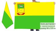 Двусторонний флаг города Прокопьевск