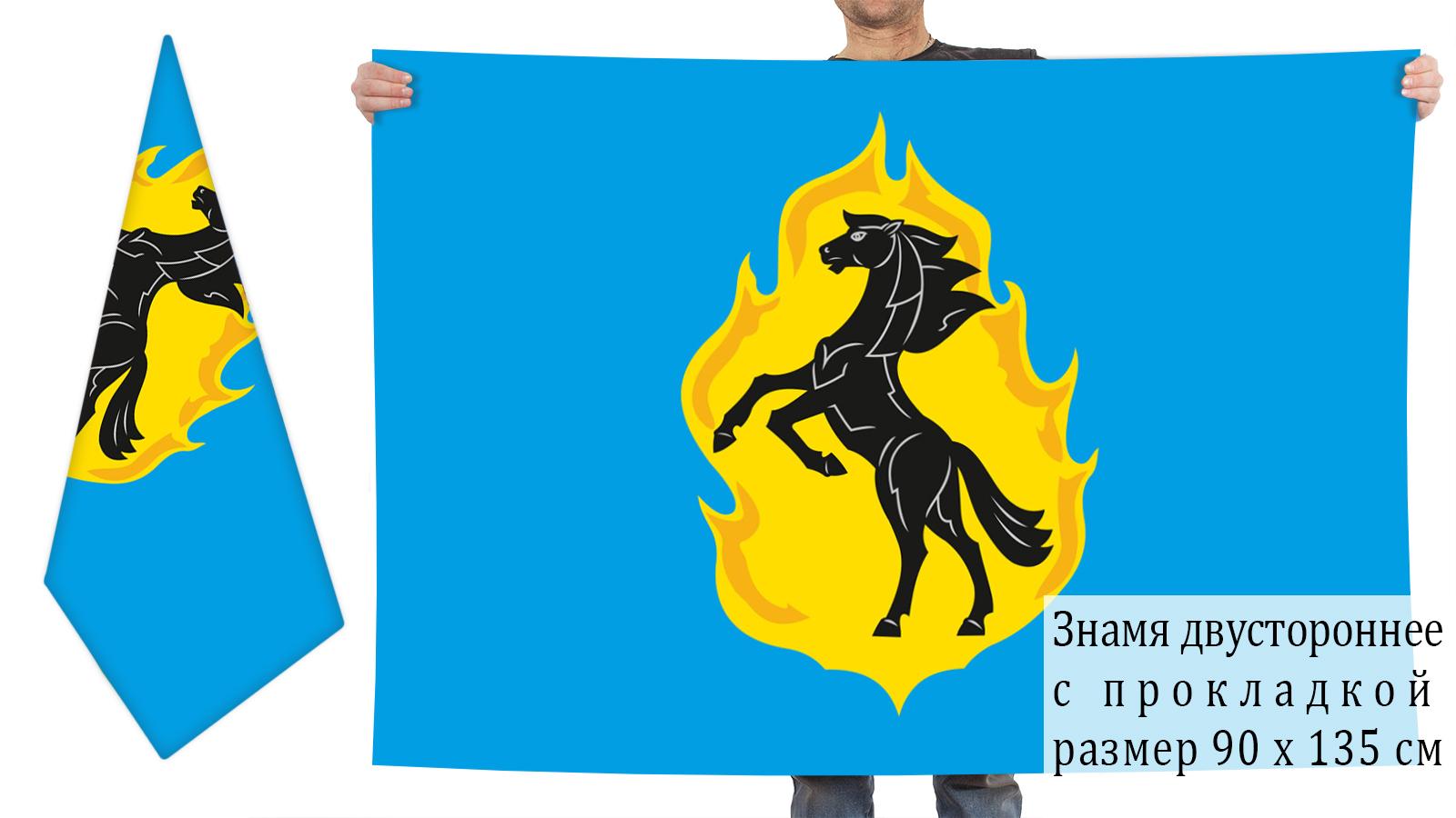 Двусторонний флаг города Юрги